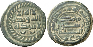 Fals (Copper Coin) of Al-Ma'mun. 199-218 AH /813-833 AD. Fals, al-Quds (Jerusalem) mint. Dated AH 217 (AD 832/3) Under the Umayyad Caliphate Jerusalem was known by its Roman name Iliya Filastin (Arabic names for Palestine), but from the time of Caliph al Mamun it was given the Islamic religious name al-Quds (meaning holiness or sanctity).