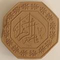 Турба (араб. تربة; перс. مهر, mohr) — это небольшой кусочек почвы или глины, часто глиняная таблетка, используемая во время намаза, чтобы символизировать землю. Использование турбы является обязательным в большинстве шиитских школ ислама.