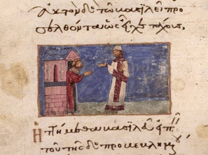 Representation of Emperor Valens receiving the answer of the bishop Basilio of Caesarea from Domitius Modestus