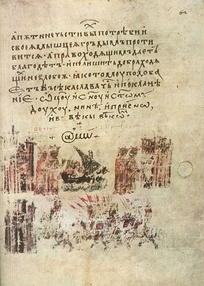"@ symbol used as the initial ""a"" for the ""amin"" (amen) formula in the Bulgarian   of the Manasses Chronicle (c. 1345)."