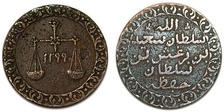 Swahili Arabic script on a one-pysar coin from Zanzibar circa 1882 (written as 1299 AH on the coin)
