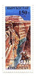 Большой каньон на марке Киргизии