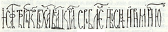 "Tvrtko I's signature, identifying him as ""king of the Serbs and of Bosnia"""