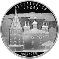 Памятная монета Банка России (2013)