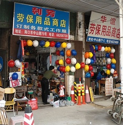 Hardware stores in China specializing in safety equipment