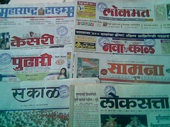 The popular Marathi language newspapers at a newsstand in Mumbai, 2006