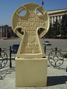 Обелиск-крест у Христо-Рождественского кафедрального собора
