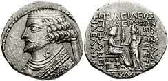 "Drachma of Phraates IV of Parthia (r. c. 38–2 BC). Reverse side: Tyche/Khvarenah bestowing the attributes of power (palm, cornucopia) on the king; inscription ΒΑΣΙΛΕΩΣ ΒΑΣΙΛΕΩΝ ΑΡΣΑΚΟΥ ΕΥΕΡΓΕΤΟΥ ΕΠΙΦΑΝΟΥΣ ΦΙΛΕΛΛΗΝΟΣ ""of the King of Kings Arsaces the Renowned/Manifest Benefactor Philhellene"""