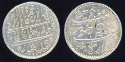 A silver rupee coin made during the reign of the Mughal Emperor Alamgir II.