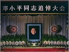 Deng Xiaoping's ashes lie in state in Beijing, February 1997. The banner reads Memorial Service of Comrade Deng Xiaoping.