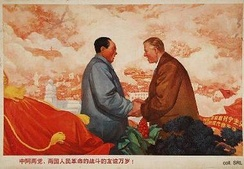 A Cultural Revolution poster depicting the Albanian-Chinese cooperation featuring Enver Hoxha and Mao Zedong. The two leaders met only twice: in 1956 during Hoxha's visit to China, and in 1957 at the Moscow meeting of communist and workers parties.