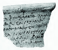 The ostracon which Francis Llewellyn Griffith believed bore writing in the Blemmye language. Gerald M. Browne and Klaus Wedekind believe this to be the ancestor of the modern Beja language.