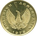 "1 drachma (1973) during the 1973-1974 military-controlled ""Republic"""