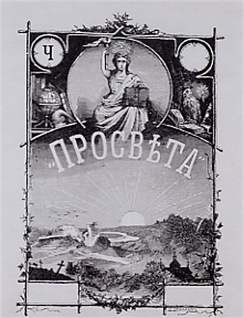 Early publication cover