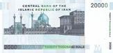 20000 иранских риалов (2005, реверс).jpg