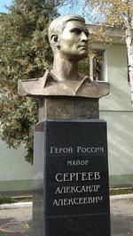 Бюст Герою России, майору внутренней службы А. А. Сергееву
