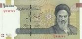 100000 иранских риалов (2010, аверс).jpg