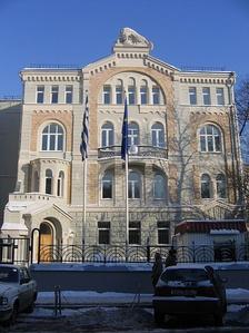 Консульский отдел посольства Греции в Москве