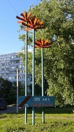 Декоративное сооружение «Три гвоздики»