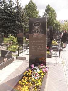 Могила Абилова на Быковском кладбище Жуковского.