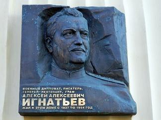 Мемориальная доска Игнатьеву А. А. в Москве на Лубянском проезде