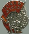 Нагрудный знак «15 лет ATSSR»