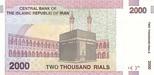 2000 иранских риалов (2005, реверс).jpg