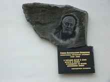 С.В.Ямщикову