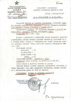 Выписка ЦАМО СССР