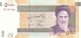 50000 иранских риалов (2006, аверс).jpg