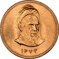 Золотая монета 1 азади, выпущенная в 1994 году (1373 год Солнечной Хиджры), реверс.