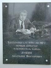 А.В.Лукину