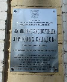 Памятная табличка на сохранившемся здании Парамоновских складов