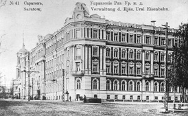 Управление Рязано-Уральской железной дороги в Саратове построено в 1907—1914гг.