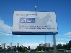 Щит Федерального дорожного фонда, сообщающий количество отремонтированных мостов на средства от «Платона». Екатеринбург, июнь 2017 года