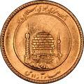 Золотая монета 1 азади, выпущенная в 1994 году (1373 год Солнечной Хиджры), аверс.