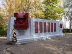 Стела «Рабочим фабрики «Маяк революции», не вернувшимся с полей битв 1941-1945 г.г.»