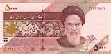 5000 иранских риалов (2013, аверс).jpg