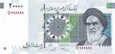 20000 иранских риалов (2005, аверс).jpg