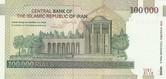100000 иранских риалов (2010, реверс).jpg