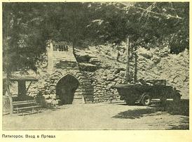 Пятигорск, вход в Провал. Фото 1938 года